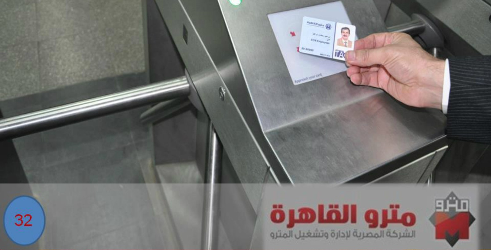 Metro_ITS_Ticketing_Egipto_Idom_3